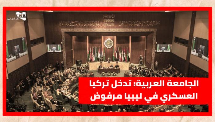 الجامعة العربية: تدخل تركيا العسكري في ليبيا مرفوض