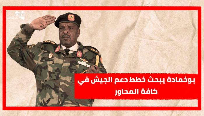 بوخمادة يبحث خطط دعم الجيش في كافة المحاور