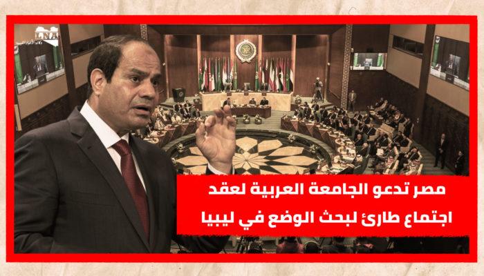 مصر تدعو الجامعة العربية لعقد اجتماع طارئ لبحث الوضع في ليبيا