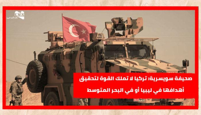 صحيفة سويسرية: تركيا لا تملك القوة لتحقيق أهدافها في ليبيا أو في البحر المتوسط