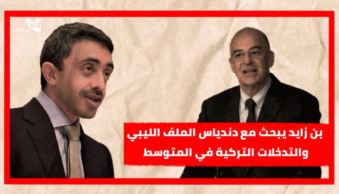 بن زايد يبحث مع دندياس الملف الليبي والتدخلات التركية في المتوسط