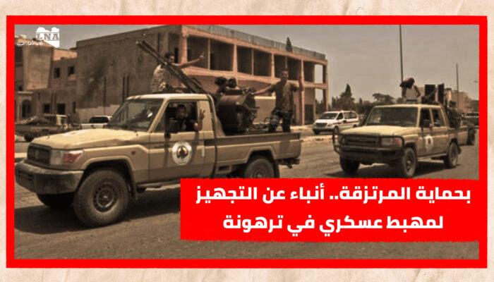 بحماية المرتزقة.. أنباء عن التجهيز لمهبط عسكري في ترهونة