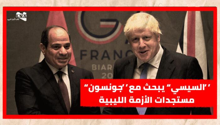 """""""السيسي"""" يبحث مع """"جونسون"""" مستجدات الأزمة الليبية"""
