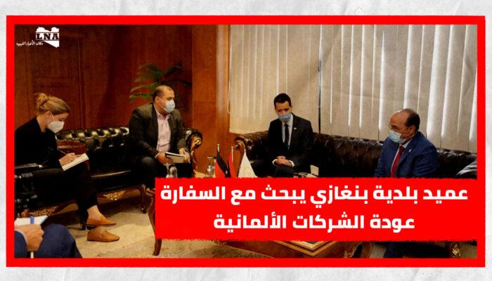 عميد بلدية بنغازي يبحث مع السفارة عودة الشركات الألمانية