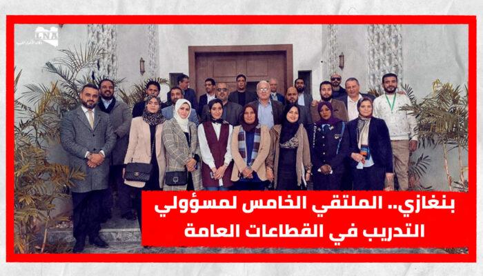 بنغازي.. الملتقي الخامس لمسؤولي التدريب في القطاعات العامة