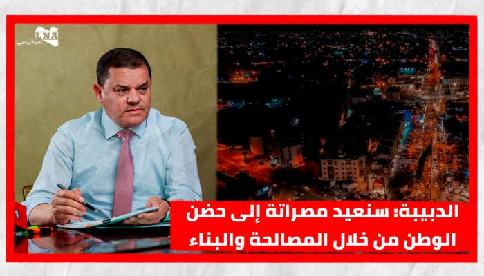 الدبيبة: سنعيد مصراتة إلى حضن الوطن من خلال المصالحة والبناء