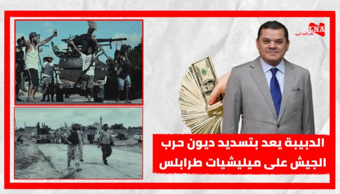 الدبيبة يعد بتسديد ديون حرب الجيش على ميليشيات طرابلس