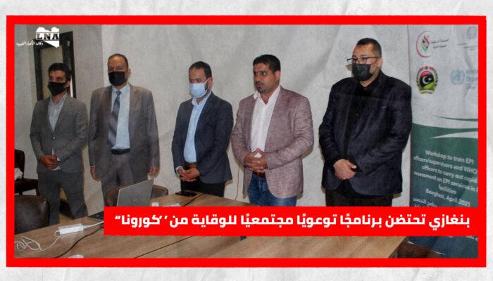 """بنغازي تحتضن برنامجًا توعويًا مجتمعيًا للوقاية من """"كورونا"""""""