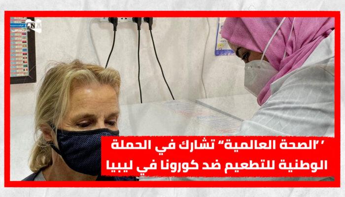 """""""الصحة العالمية"""" تشارك في الحملة الوطنية للتطعيم ضد كورونا في ليبيا"""