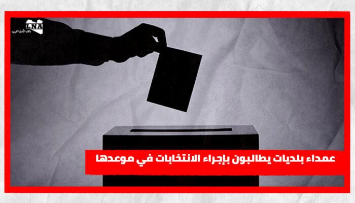 عمداء بلديات يطالبون بإجراء الانتخابات في موعدها