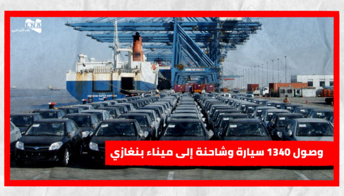 وصول 1340 سيارة وشاحنة إلى ميناء بنغازي