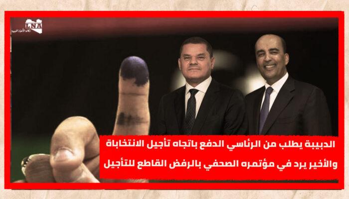 الدبيبة يطلب من الرئاسي الدفع باتجاه تأجيل الانتخابات والأخير يرد في مؤتمره الصحفي بالرفض القاطع للتأجيل
