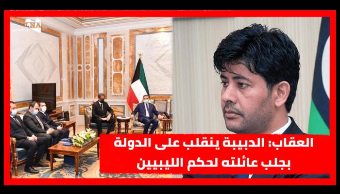 العقاب: الدبيبة ينقلب على الدولة بجلب عائلته لحكم الليبيين