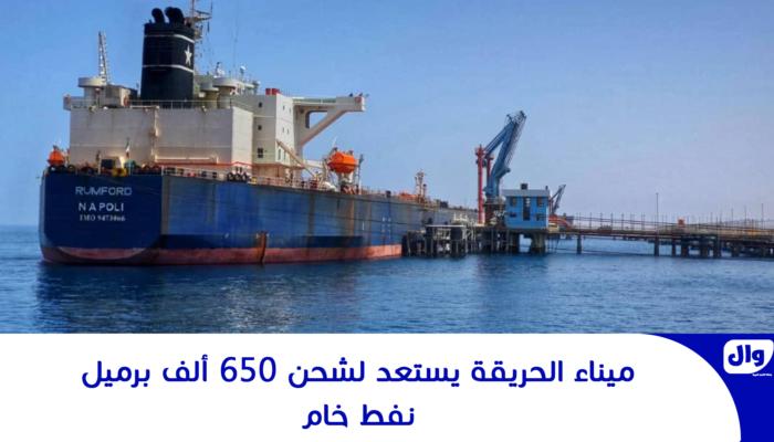 ميناء الحريقة يستعد لشحن 650 ألف برميل نفط خام