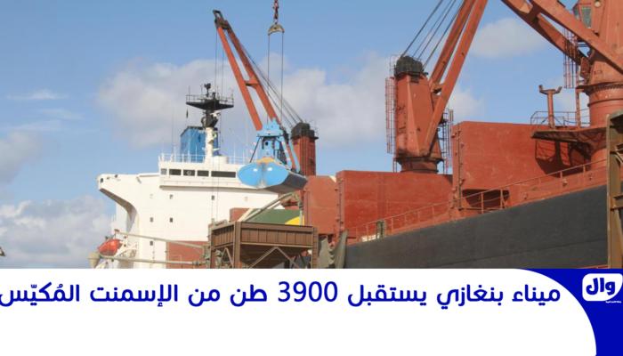 ميناء بنغازي يستقبل 3900 طن من الإسمنت المُكيّس