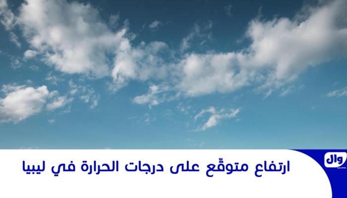 ارتفاع متوقّع على درجات الحرارة في ليبيا