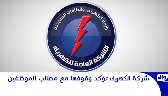 شركة الكهرباء تؤكد وقوفها مع مطالب الموظفين