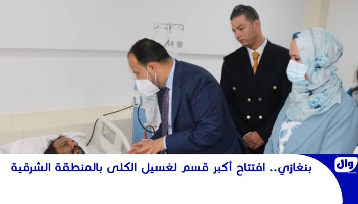 بنغازي.. افتتاح أكبر قسم لغسيل الكلى بالمنطقة الشرقية