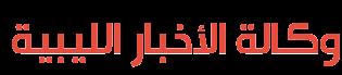 وكالة الأخبار الليبية