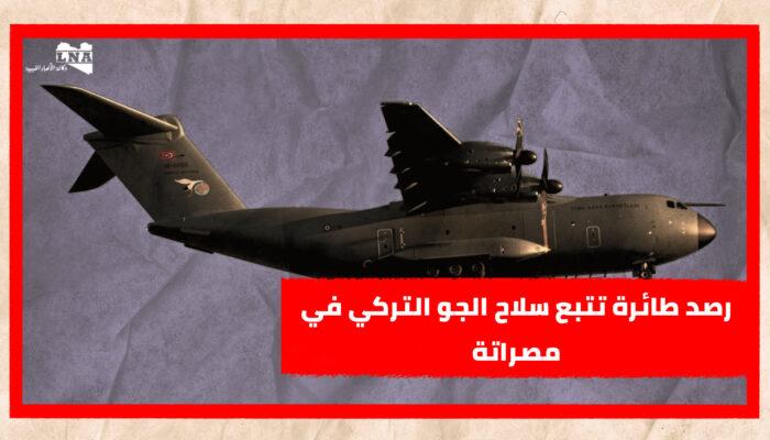 رصد طائرة تتبع سلاح الجو التركي في مصراتة