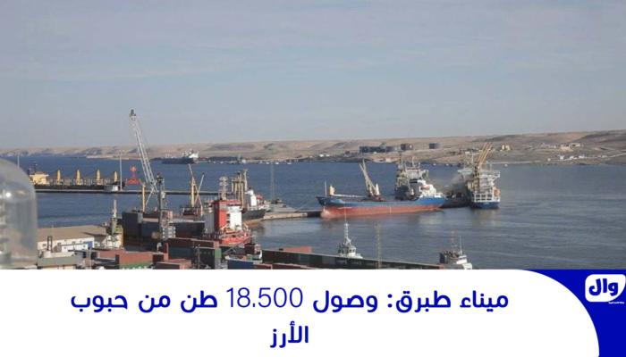 ميناء طبرق: وصول 18.500 طن من حبوب الأرز
