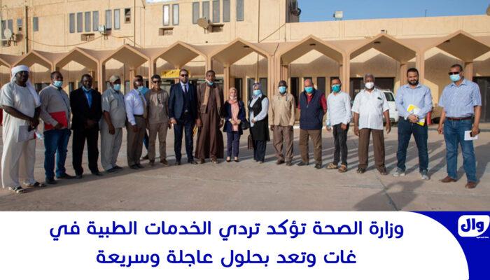 وزارة الصحة تؤكد تردي الخدمات الطبية في غات وتعد بحلول عاجلة وسريعة
