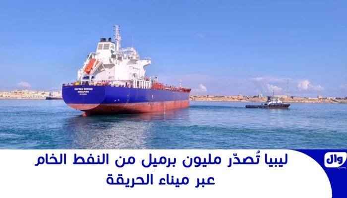 ليبيا تُصدّر مليون برميل من النفط الخام عبر ميناء الحريقة