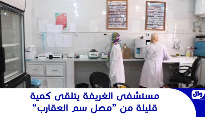"""مستشفى الغريفة يتلقى كمية قليلة من """"مصل سم العقارب"""""""