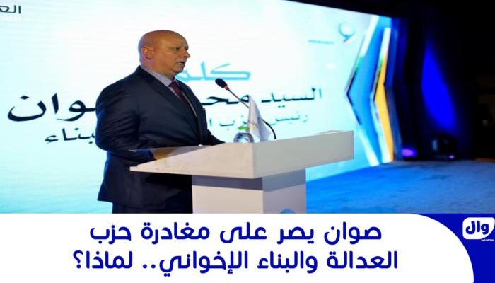 صوان يصر على مغادرة حزب العدالة والبناء الإخواني.. لماذا؟