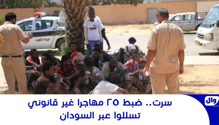 سرت.. ضبط 25 مهاجرا غير قانوني تسللوا عبر السودان
