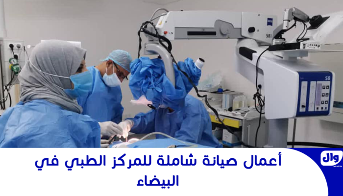 أعمال صيانة شاملة للمركز الطبي في البيضاء