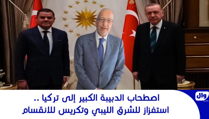 اصطحاب الدبيبة الكبير إلى تركيا .. استفزاز للشرق الليبي وتكريس للانقسام