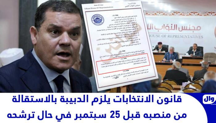 قانون الانتخابات يلزم الدبيبة بالاستقالة من منصبه قبل 25 سبتمبر في حال ترشحه