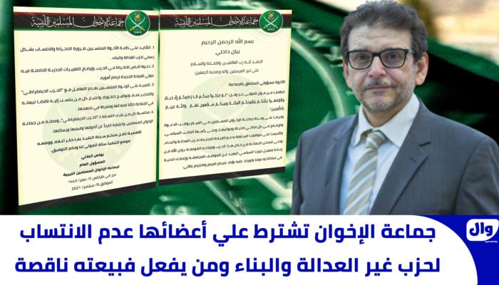 جماعة الإخوان تشترط علي أعضائها عدم الانتساب لحزب غير العدالة والبناء ومن يفعل فبيعته ناقصة