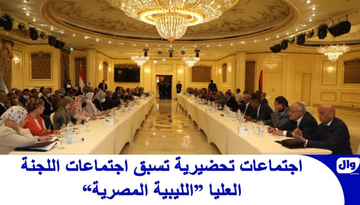 """اجتماعات تحضيرية تسبق اجتماعات اللجنة العليا """"الليبية المصرية"""""""