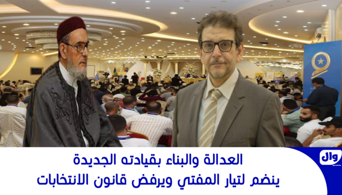 العدالة والبناء بقيادته الجديدة ينضم لتيار المفتي ويرفض قانون الانتخابات